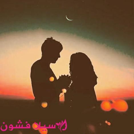 تصرفات تبهج شريكك وتجعل حبك خالد في قلبه