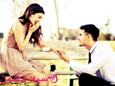 كيف تختار شريك حياتك اختيار صحيح لحياة زوجية سعيدة للأبد